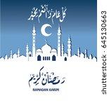 illustration of ramadan kareem... | Shutterstock .eps vector #645130663