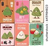 vintage chinese rice dumplings... | Shutterstock .eps vector #645984823