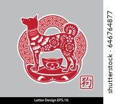Stock vector year of the dog chinese zodiac dog traditional chinese oriental style 646764877