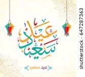 happy eid in arabic calligraphy ... | Shutterstock .eps vector #647287363