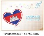 heart logo made from the flag...   Shutterstock .eps vector #647537887