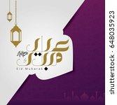 eid mubarak design background.... | Shutterstock .eps vector #648035923