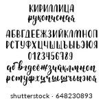 handwritten russian cyrillic... | Shutterstock .eps vector #648230893