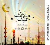 ramadan mubarak card with... | Shutterstock .eps vector #648255217