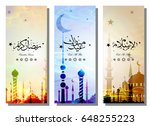 set of banners to muslim... | Shutterstock .eps vector #648255223