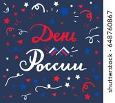 russian independence day... | Shutterstock .eps vector #648760867