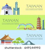 taiwan travel colorful poster... | Shutterstock .eps vector #649144993
