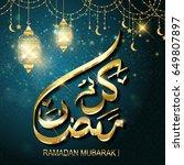 ramadan mubarak symbol... | Shutterstock .eps vector #649807897