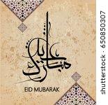 eid mubarak islamic vector... | Shutterstock .eps vector #650850307
