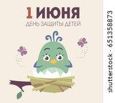 vector russian 1 june children... | Shutterstock .eps vector #651358873