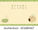 japanese summer greeting card.  ... | Shutterstock .eps vector #651884467