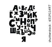 lettering russian alphabet... | Shutterstock .eps vector #651911497