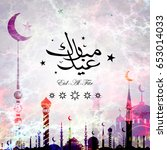 ramadan mubarak card with... | Shutterstock . vector #653014033