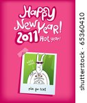comical guy rabbit new year... | Shutterstock .eps vector #65360410