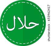 certified islamic halal food... | Shutterstock .eps vector #653962417