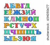 russian alphabet  cyrillic ... | Shutterstock .eps vector #654050677