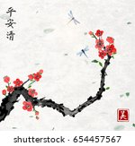 cherry sakura tree branch in... | Shutterstock .eps vector #654457567