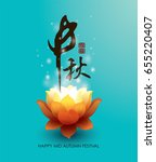 chinese mid autumn festival... | Shutterstock .eps vector #655220407