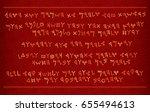 a fragment of ph nician...   Shutterstock .eps vector #655494613