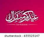 illustration of eid kum mubarak ...   Shutterstock .eps vector #655525147