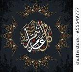 eid greeting in arabic... | Shutterstock .eps vector #655549777
