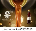 soy sauce ad with chinese word... | Shutterstock .eps vector #655653313