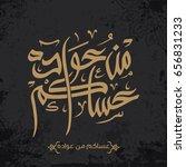 eid mubarak in arabic... | Shutterstock .eps vector #656831233