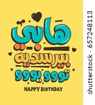 happy birthday to you arabic... | Shutterstock .eps vector #657248113