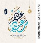 happy eid in arabic calligraphy ... | Shutterstock .eps vector #657275773