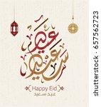 vector of happy eid in arabic... | Shutterstock .eps vector #657562723