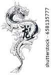 black asian dragon tattoo... | Shutterstock .eps vector #658135777