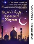 ramadan festival celebration... | Shutterstock .eps vector #658200097