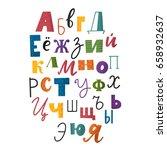 lettering russian alphabet  | Shutterstock . vector #658932637