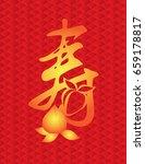 longevity chinese gold... | Shutterstock .eps vector #659178817