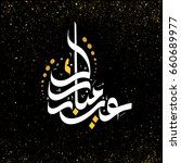 eid mubarak greeting in arabic... | Shutterstock .eps vector #660689977