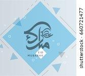 creative islamic vector design...   Shutterstock .eps vector #660721477