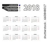 calendar 2018 on russian... | Shutterstock .eps vector #660848017