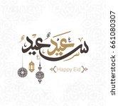 happy eid greeting card in... | Shutterstock .eps vector #661080307