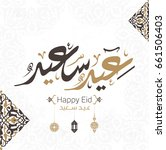 vector of eid mubarak  happy... | Shutterstock .eps vector #661506403