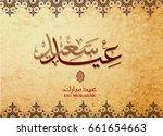 eid mubarak islamic vector... | Shutterstock .eps vector #661654663