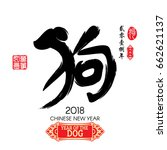 chinese calligraphy translation ... | Shutterstock .eps vector #662621137