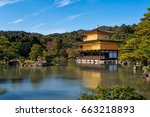 kinkakuji temple  the golden... | Shutterstock . vector #663218893
