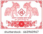happy chinese new year card... | Shutterstock .eps vector #663960967