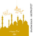 greetings card  on the occasion ... | Shutterstock .eps vector #663961927