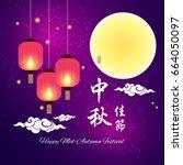 chinese mid autumn festival... | Shutterstock .eps vector #664050097