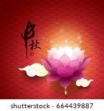chinese mid autumn festival... | Shutterstock .eps vector #664439887