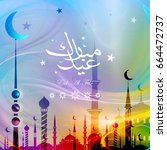 ramadan mubarak card with... | Shutterstock . vector #664472737