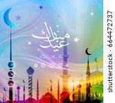 ramadan mubarak card with... | Shutterstock . vector #664472737
