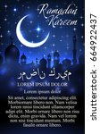 ramadan kareem greeting card or ... | Shutterstock .eps vector #664922437