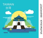national palace museum in... | Shutterstock .eps vector #666443437